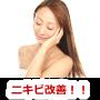 ニキビを改善する14日間マニュアルから知って得する!毛髪診断士 余慶先生の美髪のヒケツ 頭皮ケア編他